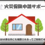 火災保険の申請方法を知りたい方は、この2分半の動画をご覧下さい。