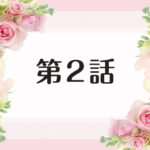 【第2話】好きな事だけして生きていたバブリーな東京生活。