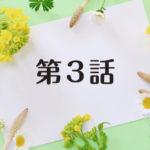 【第3話】残るべきか?行くべきか?初の人生分岐点、静岡に都落ち。