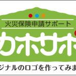 火災保険申請サポート(カホサポ)のロゴを作ってみた。