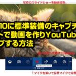 カメラが無くて無料で動画を撮ってYouTubeで全世界に配信する方法