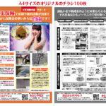 先着で2000円相当の火災保険申請サポートのチラシをプレゼント。