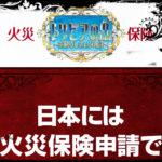 【火災保険トリビア1】日本には火災保険申請で保険金がおりる・・・