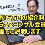 平均15万円の紹介料がもらえるコンサル会員登録を動画で説明。