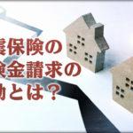 地震保険の保険金請求の時効とは?