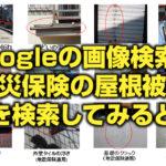 Google画像検索で「火災保険の屋根被害」を検索してみた