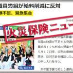 福井市職員労組が給料削減に反対、大雪で財源不足、緊急集会。