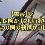 【雪害】で火災保険が120万おりた自宅の例の動画がコレ。