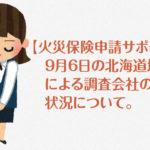 【火災保険申請サポート】北海道地震による調査会社の営業状況について