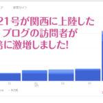 台風21号の上陸に伴い、ブログのアクセスが3倍に急上昇!