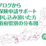 火災保険申請にお申込みの都道府県別の分布をまとめてみた。