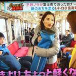 平野ノラさんの旅番組に私石井が特別出演?