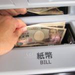 銀行振込手数料を削減するサービス【一律280円・給与振込は150円】