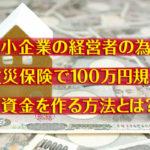 火災保険で100万円規模の資金を作る方法【中小企業向け】