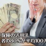 【火災保険有効活用】 火災保険加入者の80%が「平均100万円」もらえる話。
