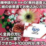 火災保険申請サポートお申込みの方全員にクオカード1000円をプレゼント。