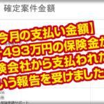 【火災保険支払い実績】9月は493万円、合計3,687万円の支払いが。