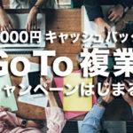 Go To複業キャンペーンがはじまっています。